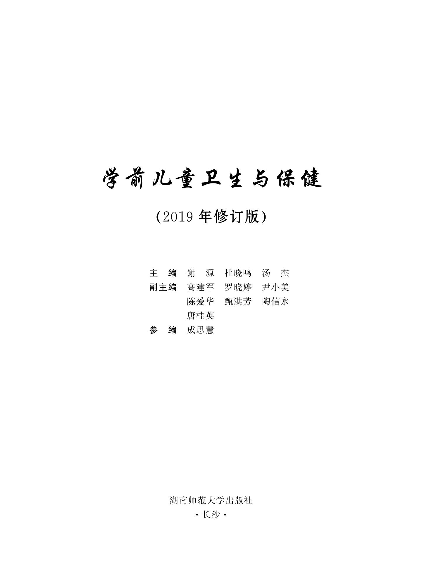 学前儿童卫生与保健 样章+封面_01.png