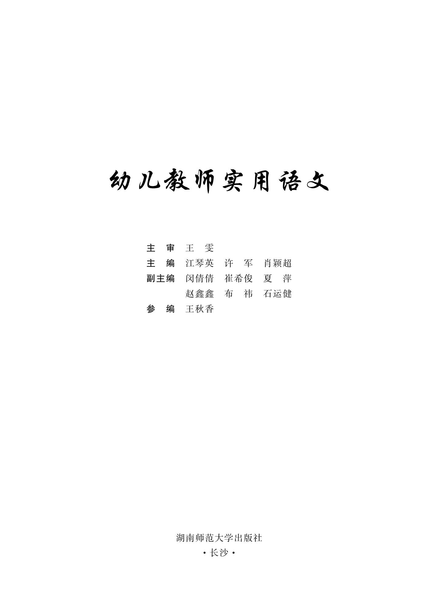 幼儿教师实用语文-样章+封面_01.png