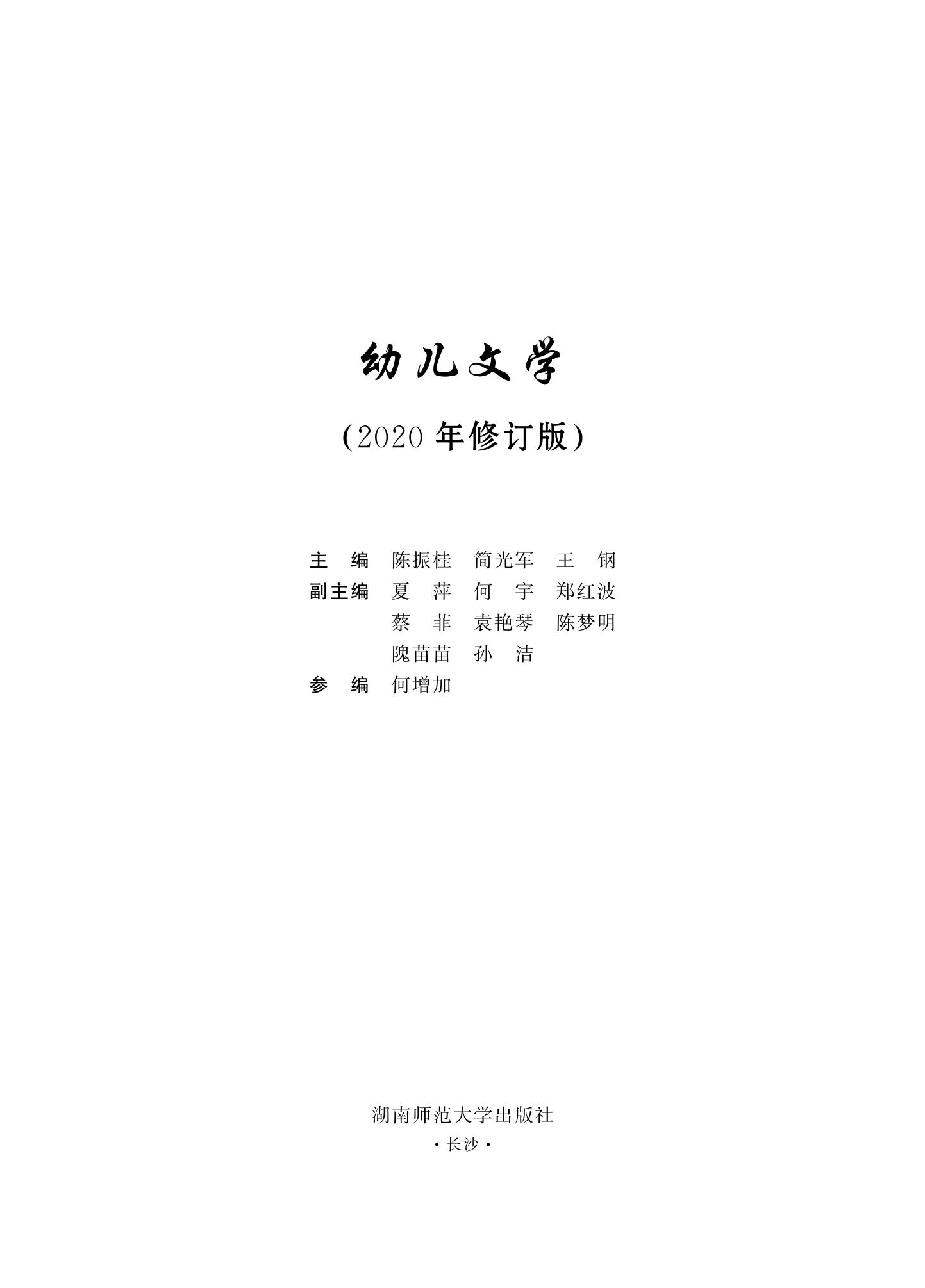 幼儿文学 封面+样章_01.png