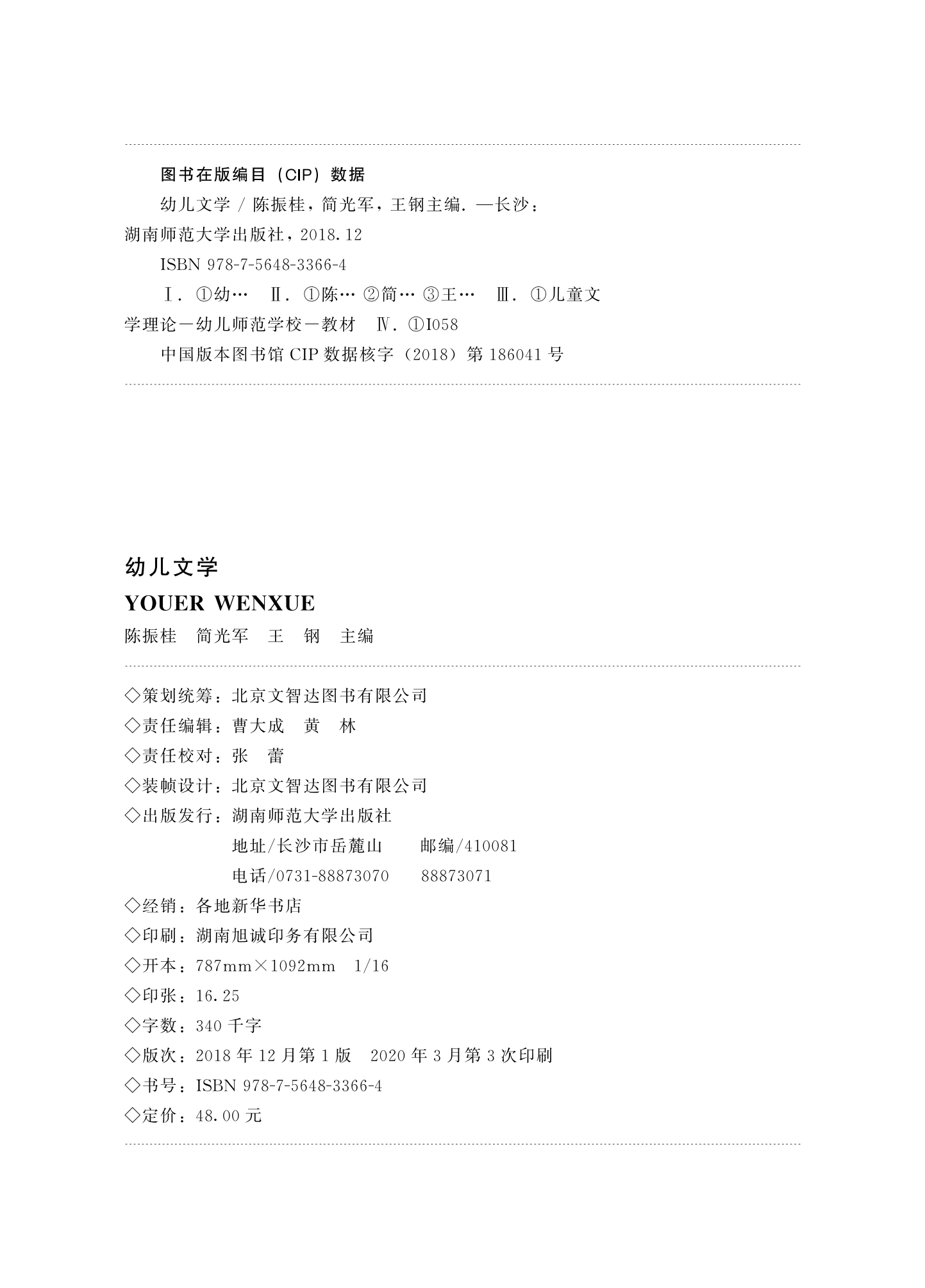 幼儿文学 封面+样章_02.png